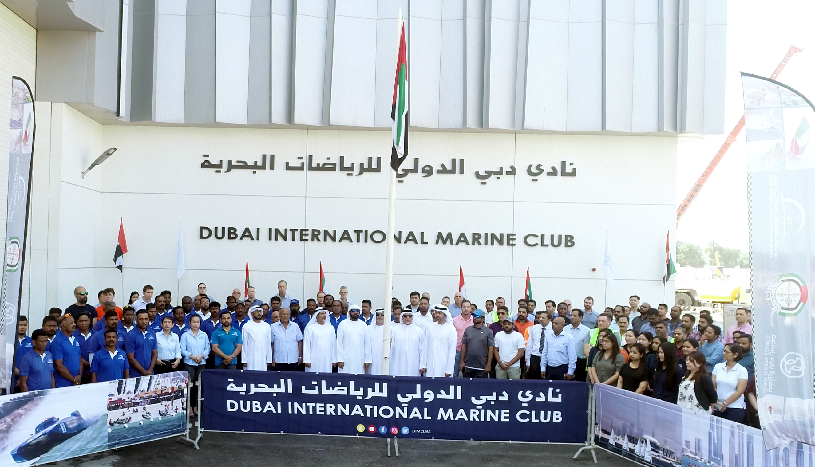 UAE Flag Day Celebration at Dubai International Marine Club
