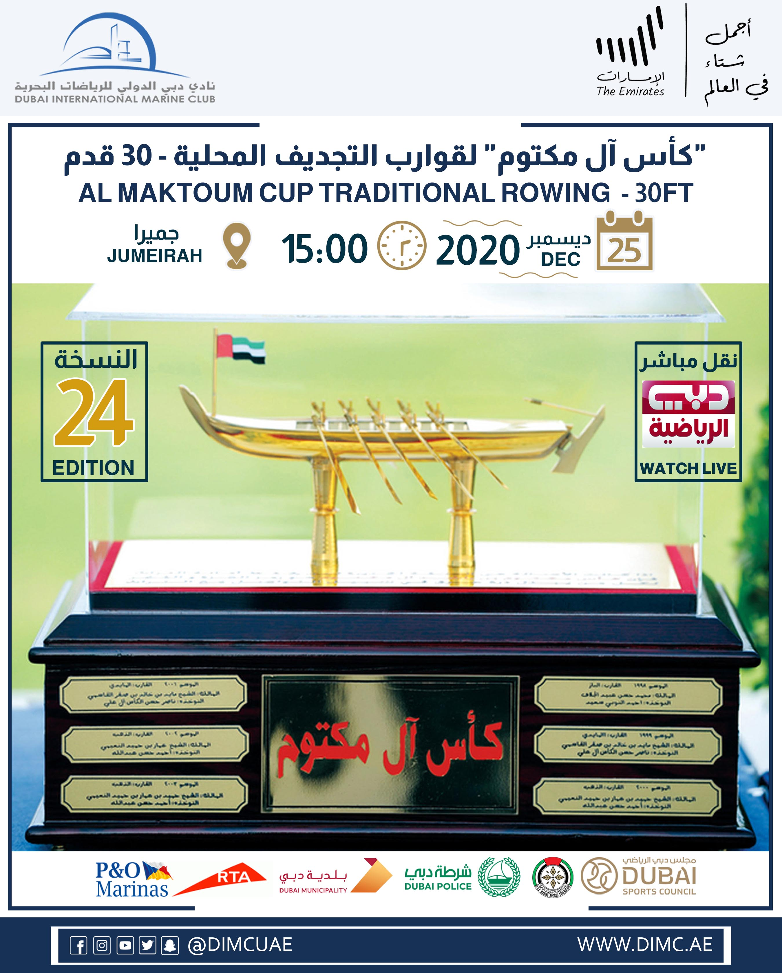 Jumeirah Beach will hold on Friday the Most Expensive Rowing Championship
