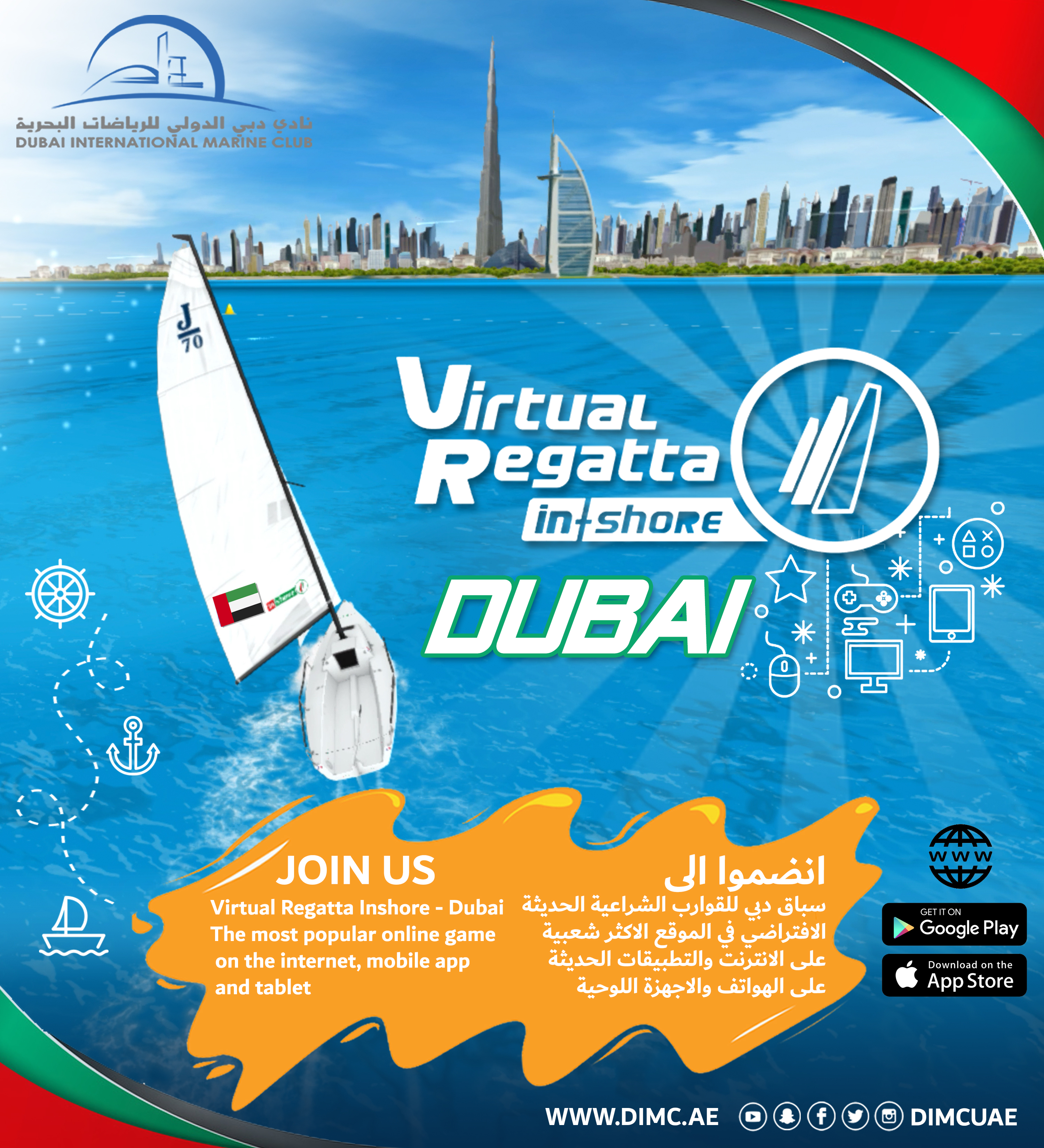 Dubai Virtual Race is the new icon in Smart App