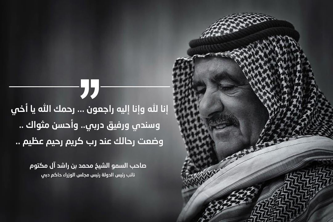 Ministry of Presidential Affairs mourns death of Sheikh Hamdan bin Rashid Al Maktoum