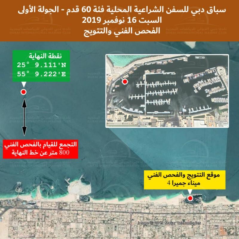 إحداثيات وملحق التعليمات لسباق السفن الشراعية 60 قدم الجولة الأولى 16 نوفمبر 2019