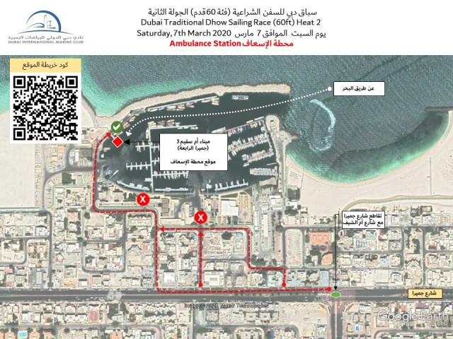 ملحق التعليمات لسباق السفن الشراعية 60 قدم الجولة الأولى 7 مارس 2020